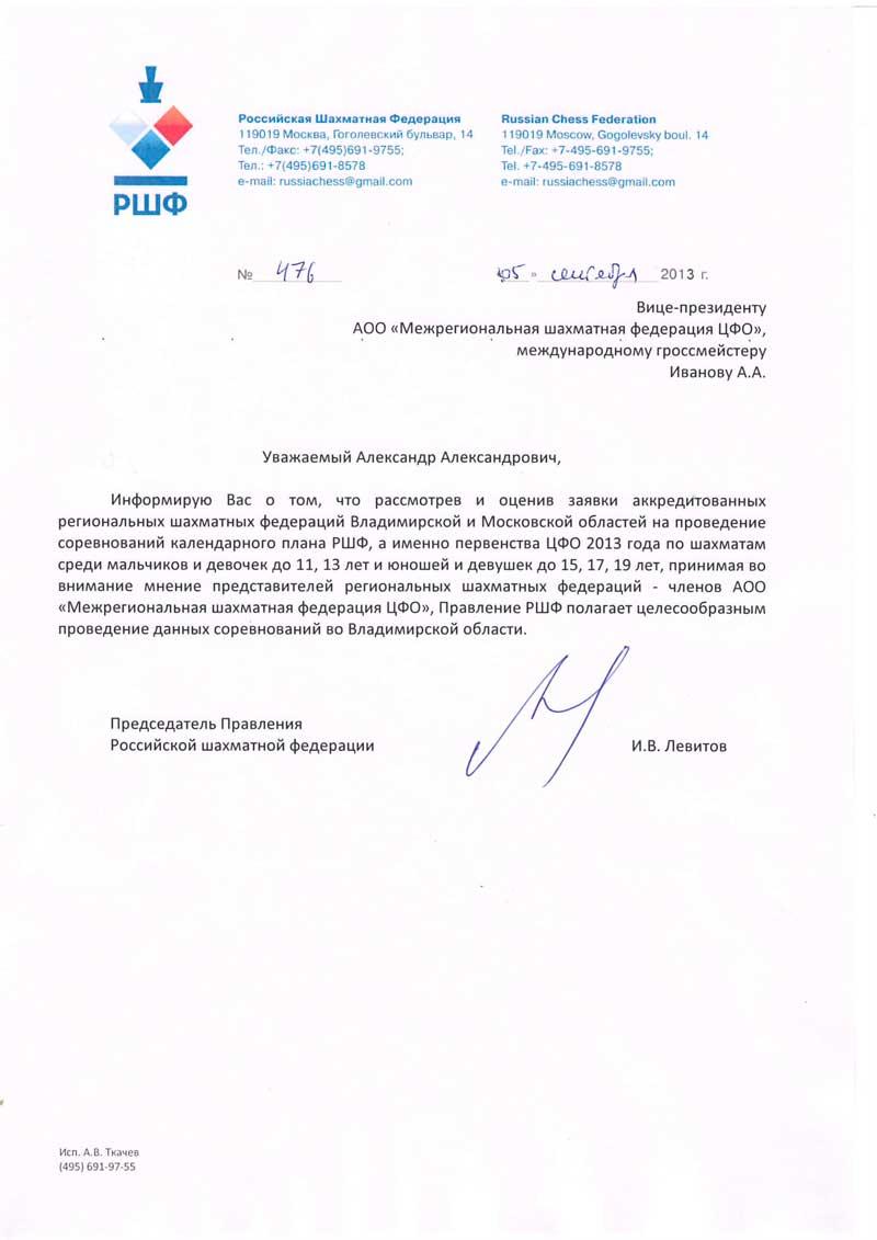Письмо от РШФ