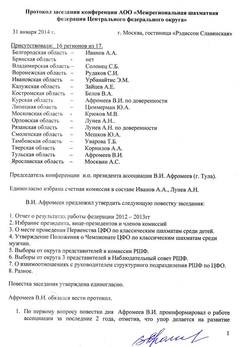 prokonf14 1