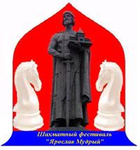 Шахматный фестиваль «Ярослав Мудрый» пройдёт с 22 по 31 июля в городе Ярославль