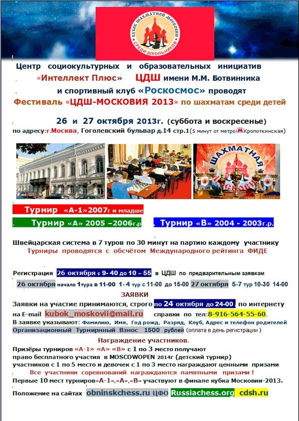 cdshmosk13