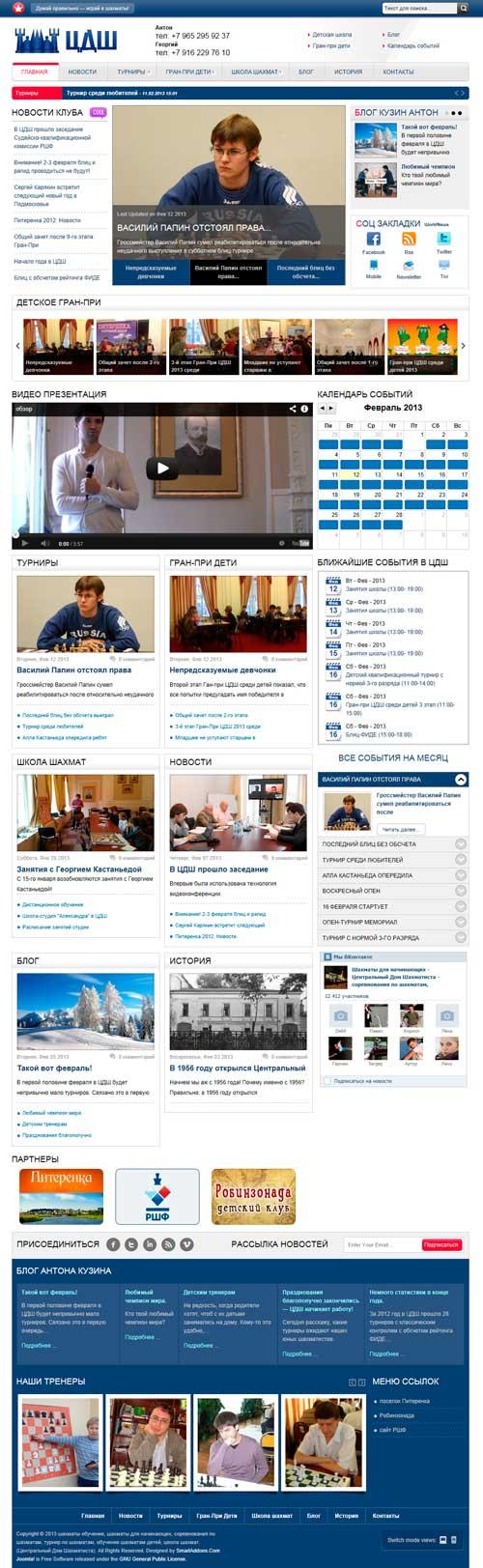 Новый сайт ЦДШ