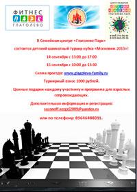 """Фитнес-парк и детская академия """"Глаголево-Парк"""" проводят шахматный турнир"""