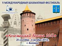 Пятый Международный шахматный фестиваль Коломенская верста