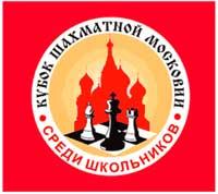 Шахматный фестиваль «ЦДШ – Московия 2013» среди детей
