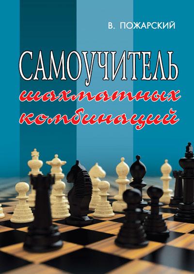 Виктор Пожарский. «Самоучитель шахматных комбинаций»