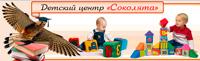 Детский центр «Соколята» проводит  Новогодний воскресный шахматный турнир для детей