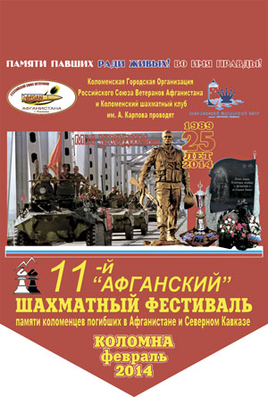 11-й открытый региональный рейтинговый фестиваль по быстрым шахматам «Воинам-интернационалистам посвящается...» пройдёт 23 февраля в Коломне