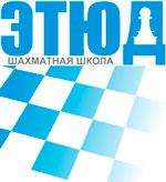 Шахматная школа «Этюд» объявляет дополнительный набор детей