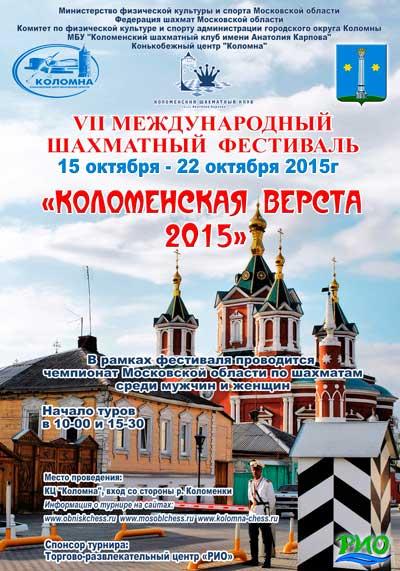 VII Международный фестиваль по шахматам «Коломенская верста-2015» пройдет в Коломне