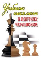 Виктор Пожарский. Учебник шахмат в партиях чемпионов