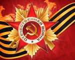 Поздравляем с 9 мая — 70-летием Великой Победы!