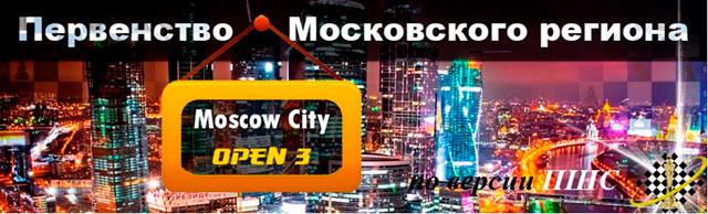 27 ноября ПШС проводит крупный турнир по быстрым шахматам «Moiscow City Open»