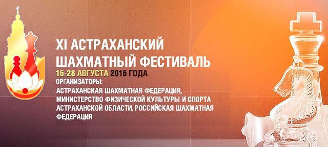 С 16 по 28 августа в Астрахани будет проходить XI Астраханский шахматный фестиваль