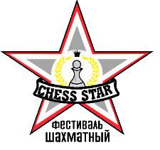 Шахматный фестиваль CHESS STAR