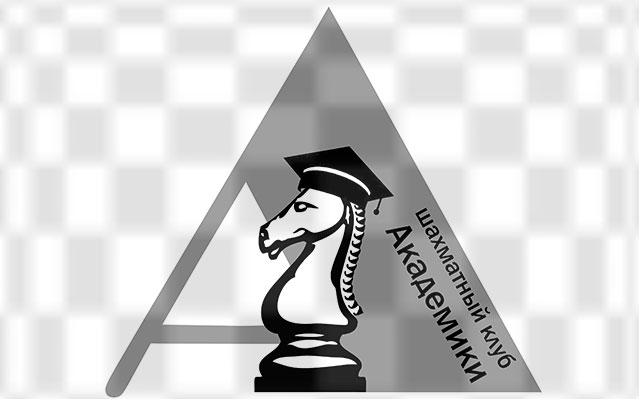 Московский шахматный клуб «Академики» запускает регулярные тематические турниры