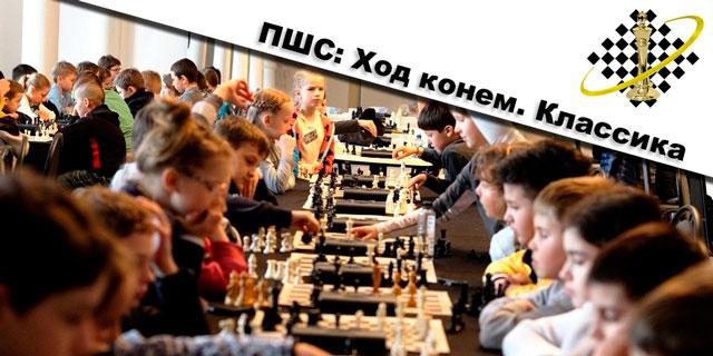 Детский турнир по классическим шахматам из серии игр «ПШС: Ход конем»