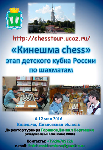 kineshma-chess-2016