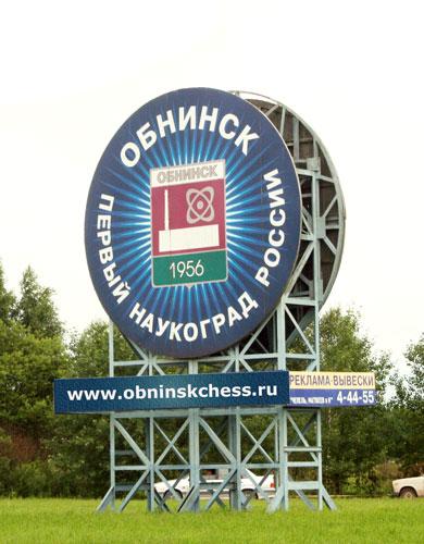 Информация по размещению на турнире  Обнинск - первый Наукоград России