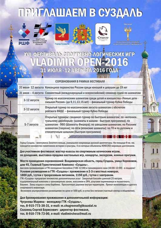 Фестиваль спортивно-логических игр Vladimir open-2016