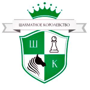 Клуб «Шахматное королевство» приглашает в ноябре