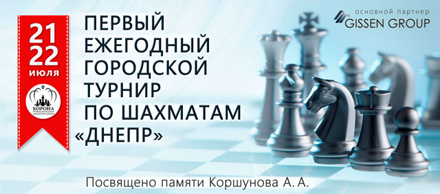 """""""ДНЕПР 2017"""", шахматный  турнир памяти А.А. Коршунова"""