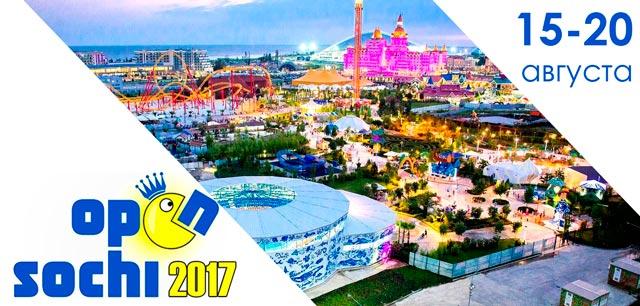 Шахматный фестиваль «Open Sochi 2017», пройдёт с 15 августа по 21 августа