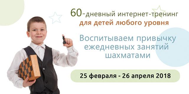 60-дневный Шахматный интернет-марафон для детей