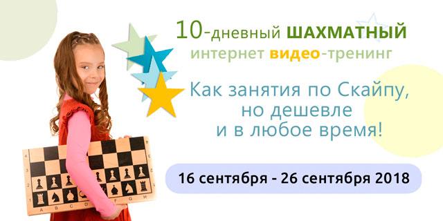 10-дневный Шахматный видео-Марафон в сентябре