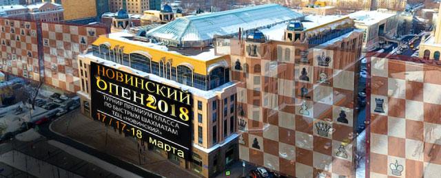 Шахматный турнир «Новинский опен 2018, 2-й этап Кубка Анатолия Карпова» пройдёт в Москве 17-18 марта