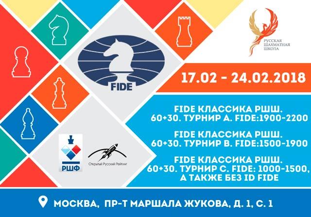 Турниры по классическим шахматам с обсчетом рейтинга FIDE в Москве