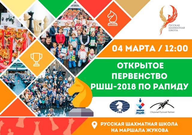 Открытое Первенство Русской Шахматной Школы по РАПИДУ