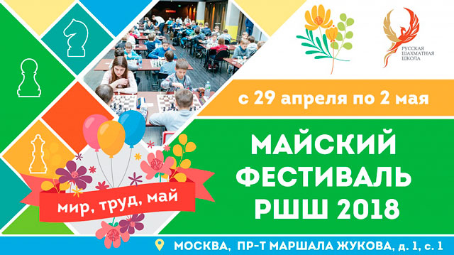 Майский шахматный фестиваль в Москве
