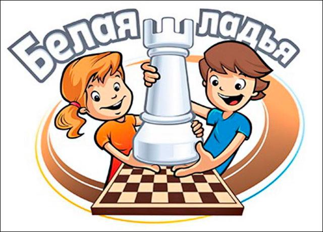 Первенство Обнинска по шахматам среди школьных команд «Белая ладья»