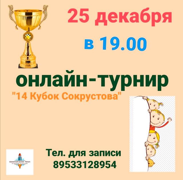 Онлайн турнир по шахматам «14 Кубок Сокрустова» состоится 25 декабря в 19.00 msk