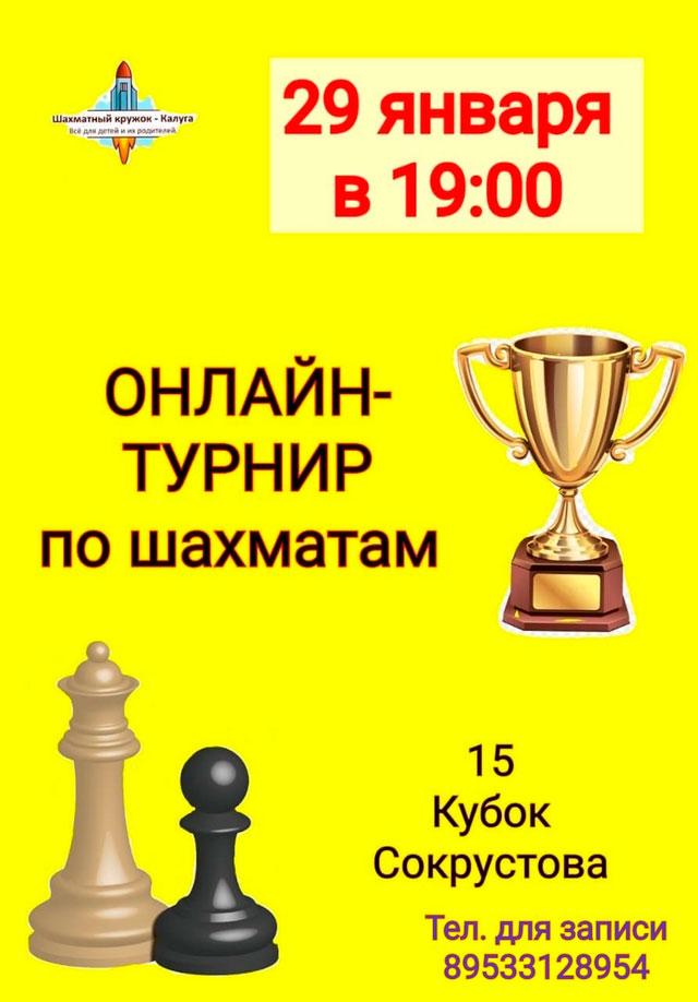 kubsok15