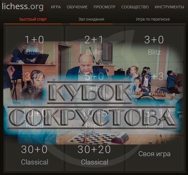 У кого пятница-развратница, а шахматисты все в онлайн! Легендарный «КУБОК СОКРУСТОВА» в ближайшую пятницу 24-го июля