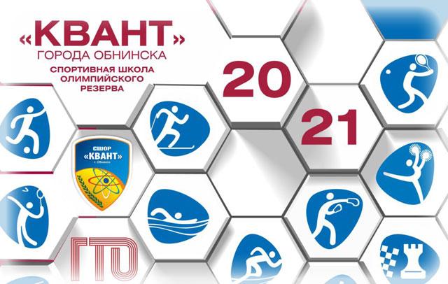 Летние шахматные турниры с участием спортсменов отделения шахмат СШОР «Квант» города Обнинска