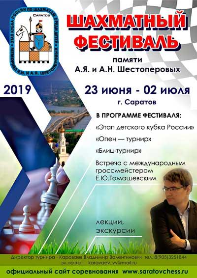 Мемориал А.Н. и А.Я. Шестопёровых  — Этап Детского кубка России пройдёт с 23 июня по 2 июля в Саратове