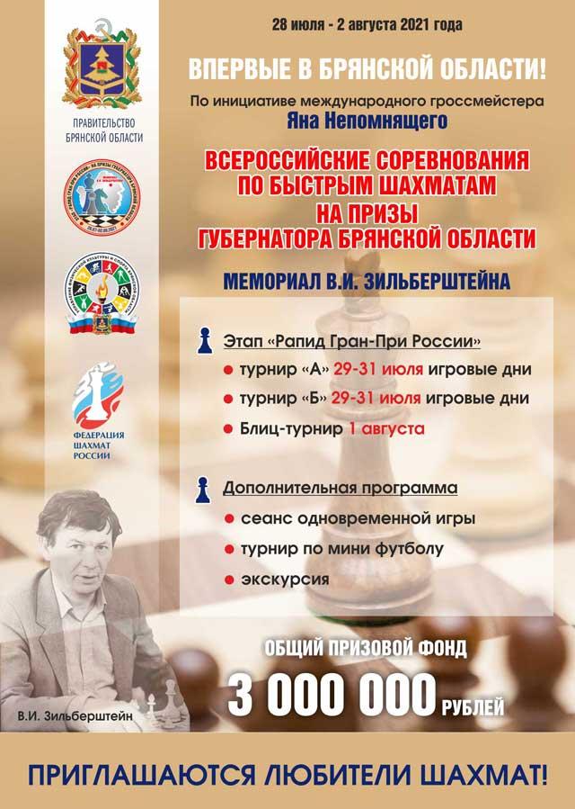 Мемориал В.И. Зильберштейна - этап РАПИД Гран-при России, пройдёт в Брянске с 28 июля по 2 августа