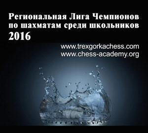 Шахматный клуб «Трехгорка»