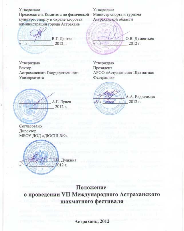 Положение о проведении VII Международного Астраханского шахматного фестиваля