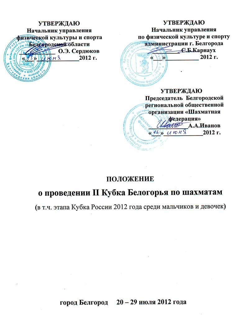 II Кубок Белогорья по шахматам