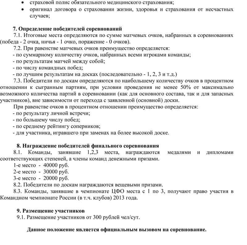Положение о проведении командного чемпионата Центрального Федерального округа Российской Федерации по шахматам среди сборных команд областей, городов и шахматных клубов (номер — код вида спорта П 880012511Я)