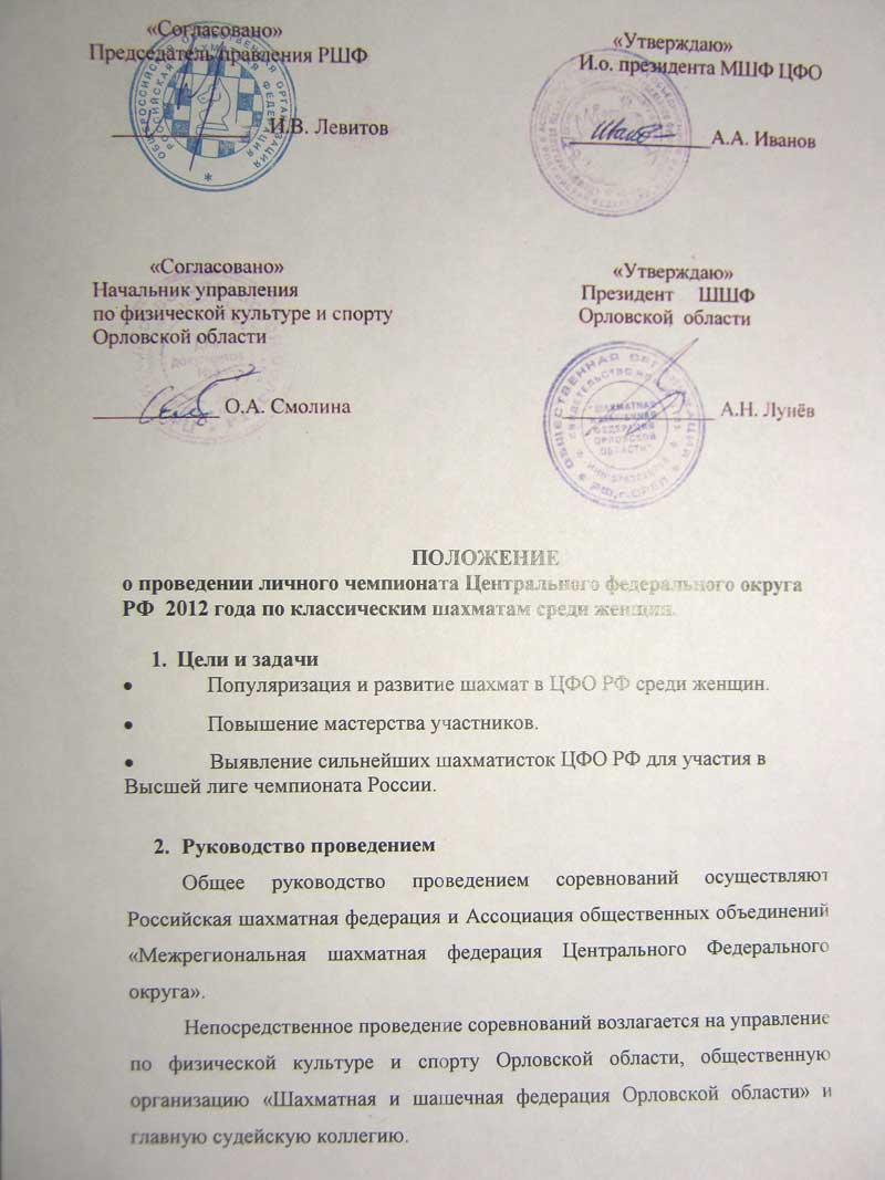 Положение о проведении личного Чемпионата Центрального федерального округа РФ по классическим шахматам среди женщин 2012 года