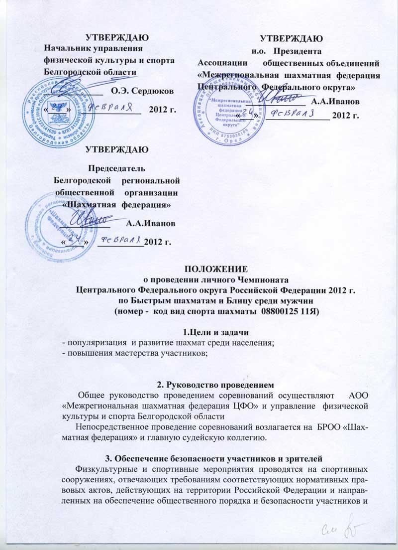 Положение о проведении личного Чемпионата Центрального федерального округа Российской Федерации по Быстрым шахматам и Блицу среди мужчин 2012 года (номер – код вида спорта 0880012511Я)