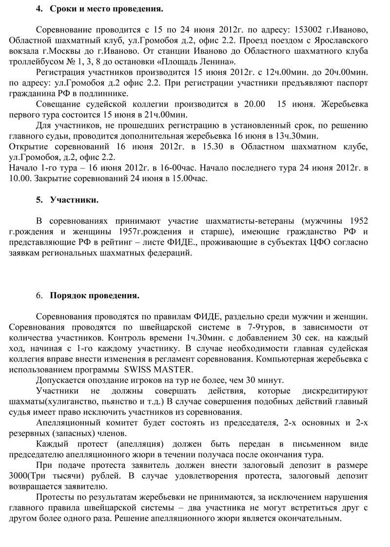 Первенство ЦФО по шахматам среди ветеранов 2012г.