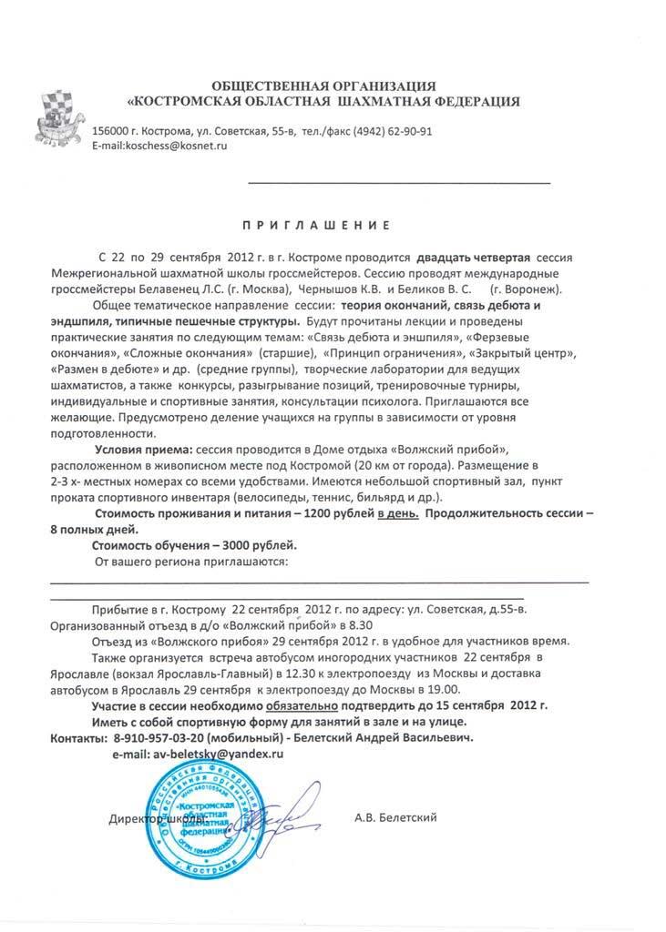 24-я сессия Межрегиональной школы гроссмейстеров