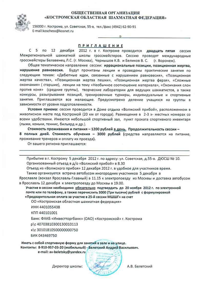 25-я сессия Межрегиональной школы гроссмейстеров