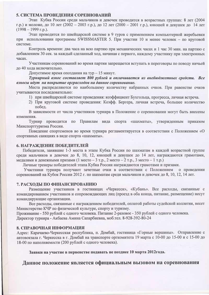 Положение о проведении турнира «Домбай 2012» - этапа Кубка России по шахматам среди мальчиков и девочек до 8, 10, 12, юношей и девушек до 14 лет