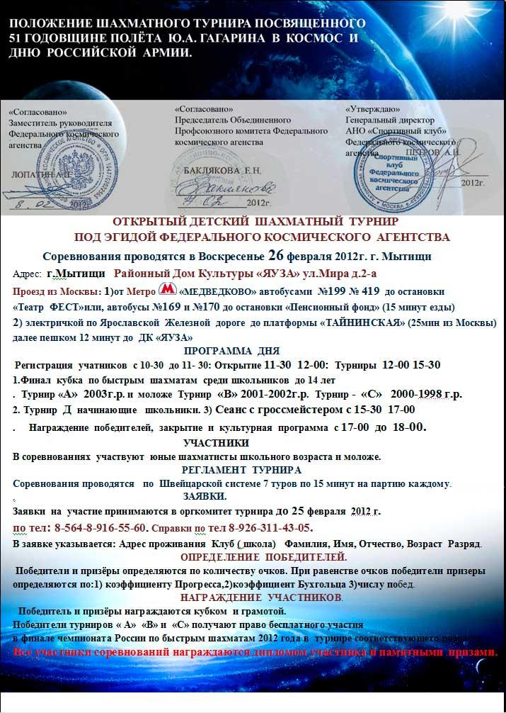 Положение о проведении шахматного турнира посвящённого 51 годовщине полёта Ю.А. Гагарина в космос и Дню Российской Армии - открытый детский шахматный турнир под эгидой Федерального Космического Агентства (Роскосмос)